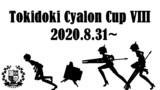 【祝】第八回ときどきCyalon杯【第八回】