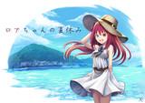 ロアちゃんの夏休み