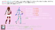モーションチェッカー(MMDアクセサリ配布)