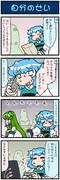がんばれ小傘さん 3545