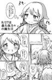 森久保乃々のお誕生日漫画