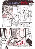 うちの担当編集がヤバい(SNS監視編)