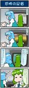 がんばれ小傘さん 3546