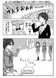 最上型お嬢様概念漫画その5