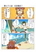 ゆゆゆい漫画171話