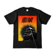 Tシャツ ブラック ザ・籠城