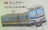 本州と四国を結ぶ快速列車