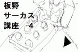 板野サーカス講座4