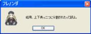 【エラー】フレ/ンダ