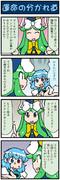 がんばれ小傘さん 3549