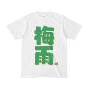 Tシャツ ホワイト 文字研究所 梅雨