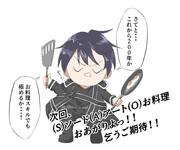 【SAO】キリトさんが料理人を目指すようです