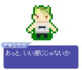 【ドット】アキレウス