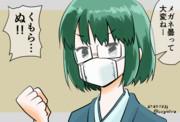 マスクと眼鏡と丸京さん。
