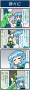 がんばれ小傘さん 3551
