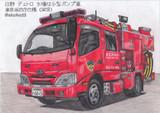 もしも東京消防庁が日野デュトロの小型ポンプ車を導入したら?