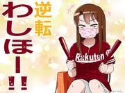逆転わしほー!(池田投手移籍後初勝利☆彡)