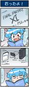 がんばれ小傘さん 3552