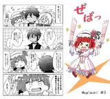 メギドキ#3 ゼパル(2019.09.14)