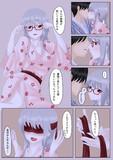 メガネ吸血鬼ちゃん 旅行④-1