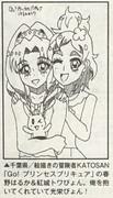コンプエース2020年10月号掲載(Go!プリンセスプリキュア はるか&トワ)