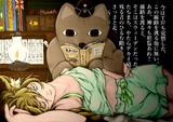 【情操教育】山猫さんの子守唄【WoT怪文書】