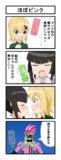 シンフォギア愉快4コママンガ【ほぼピンク】