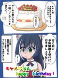 キャルちゃんお誕生日おめでとう!