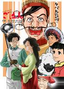 幻想水滸伝2の日常キャラ