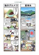 たけの子山城41-1