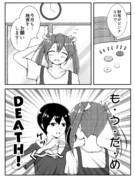 小遣い制瑞鶴ちゃん