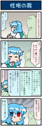 がんばれ小傘さん 3554