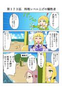 ゆゆゆい漫画173話