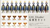 ICHI_Shader拡張色セット