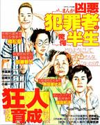現代日本の英雄