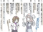 付喪神井戸端譚 [36]