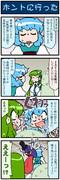 がんばれ小傘さん 3555