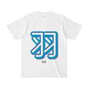 Tシャツ ホワイト 文字研究所 羽