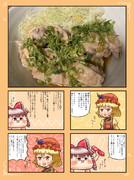 秋穣子さんとゆっくりさんとさっぱりソースの鳥もも肉