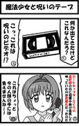 魔法少女と呪いのテープ