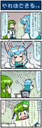 がんばれ小傘さん 3556