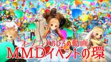 【MMDイベントの環@MMDevent】おひろめ動画広告御礼