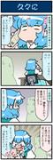 がんばれ小傘さん 3557
