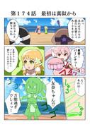 ゆゆゆい漫画174話