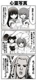 4コマ漫画「心霊写真」