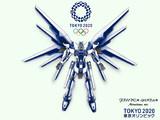 東京オリンピック2020「フリーダムガンダム ミライトワver.」