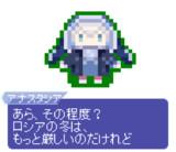 【ドット】アナスタシア