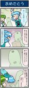 がんばれ小傘さん 3559