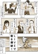 みしろ昔話~力こぶれ!桃太郎編~