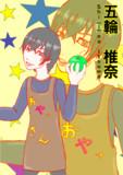 五輪 椎奈(Best of Memories 〜黄金色の誓い〜)キャラクタービジュアル